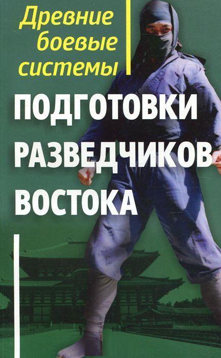 """Купить книгу """"Древние боевые системы подготовки разведчиков Востока"""""""