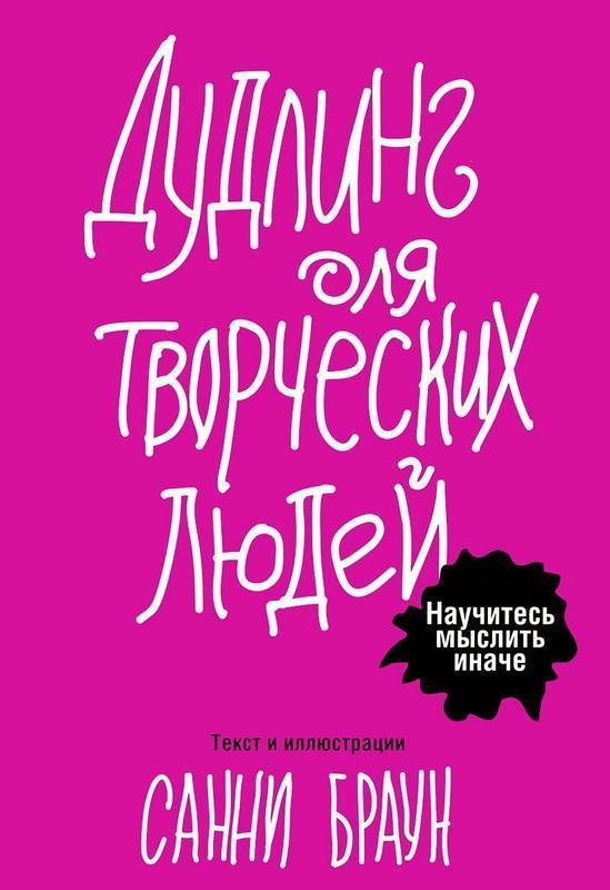 """Купить книгу """"Дудлинг для творческих людей"""""""