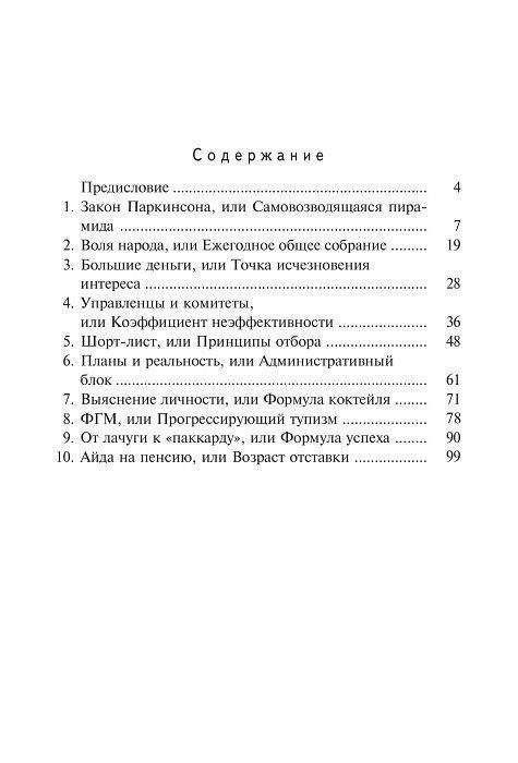 """Купить книгу """"Закон Паркинсона"""""""
