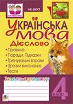 Українська мова. Дієслово. Зошит-тренажер. 4 клас