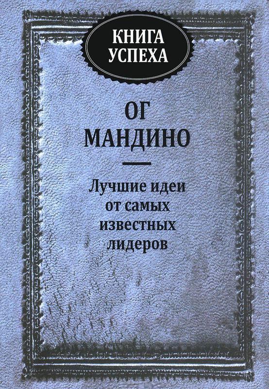 """Купить книгу """"Книга успеха"""""""