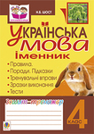 Українська мова. Іменник. Зошит-тренажер. 4 клас
