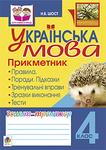 Українська мова. Прикметник. Зошит-тренажер. 4 клас