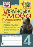 Українська мова. Прислівник. Зошит-тренажер. 4 клас