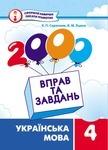 2000 вправ та завдань. Українська мова. 4 клас