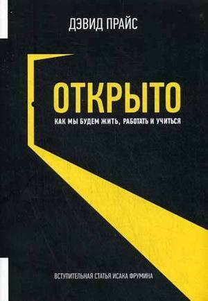 """Купить книгу """"Открыто. Как мы будем жить, работать и учиться"""""""