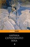 "Обложка книги ""Лирика Серебряного века"""