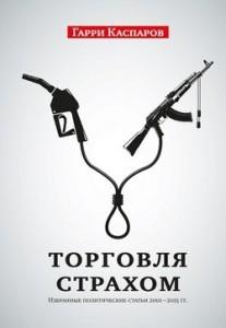 """Купить книгу """"Торговля страхом. Избранные политические статьи"""""""