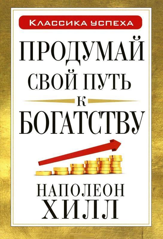 """Купить книгу """"Продумай свой путь к богатству"""""""