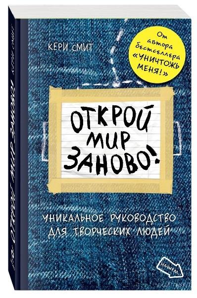 """Купить книгу """"Открой мир заново! Уникальное руководство для творческих людей"""""""
