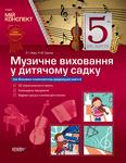 """Обложка книги """"Музичне виховання у дитячому садку (за Базовим компонентом дошкільної освіти)"""""""