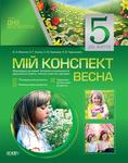 Обложка книги В. О. В'юнник
