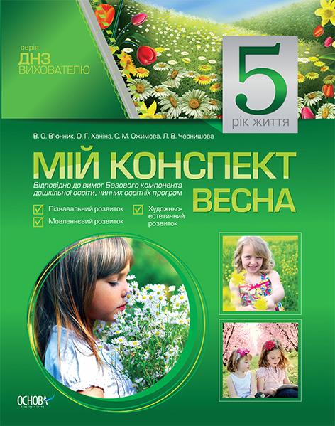 """Купить книгу """"Мій конспект. 5-й рік життя. Весна (Відповідно до вимог Базового компонента дошкільної освіти, чинних освітніх програм)"""""""
