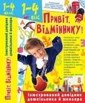"""Обложка книги """"Привіт відміннику! Ілюстрований довідник дошкільника й школяра 1-4 клас"""""""