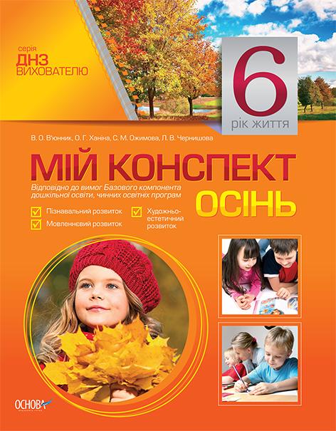 """Купить книгу """"Мій конспект. 6-й рік життя. Осінь (Відповідно до вимог Базового компонента дошкільної освіти, чинних освітніх програм)"""""""