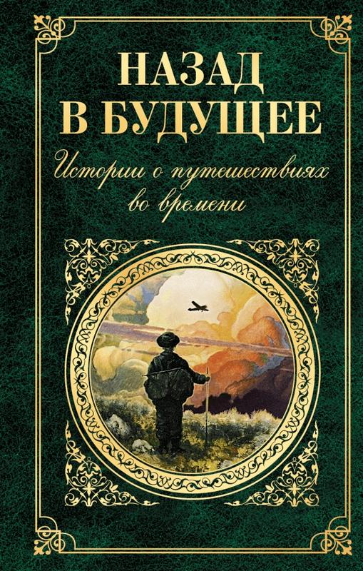 """Купить книгу """"Назад в будущее. Истории о путешествиях во времени"""""""
