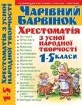"""Обложка книги """"Чарівний барвінок: Хрестоматія з усної народної творчості. 1-5 класи"""""""