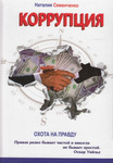 Охота на правду. Книга 3. Коррупция