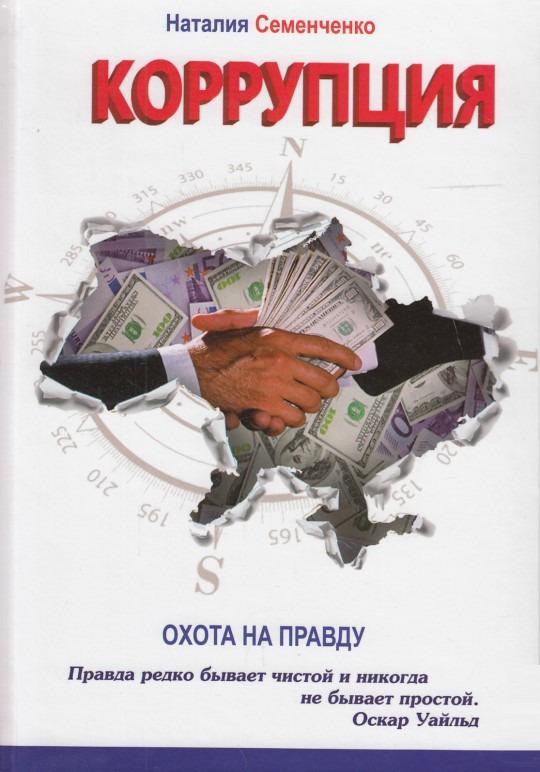 """Купить книгу """"Охота на правду. Книга 3. Коррупция"""""""