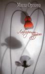 "Книга ""Лабиринт души"" обложка"