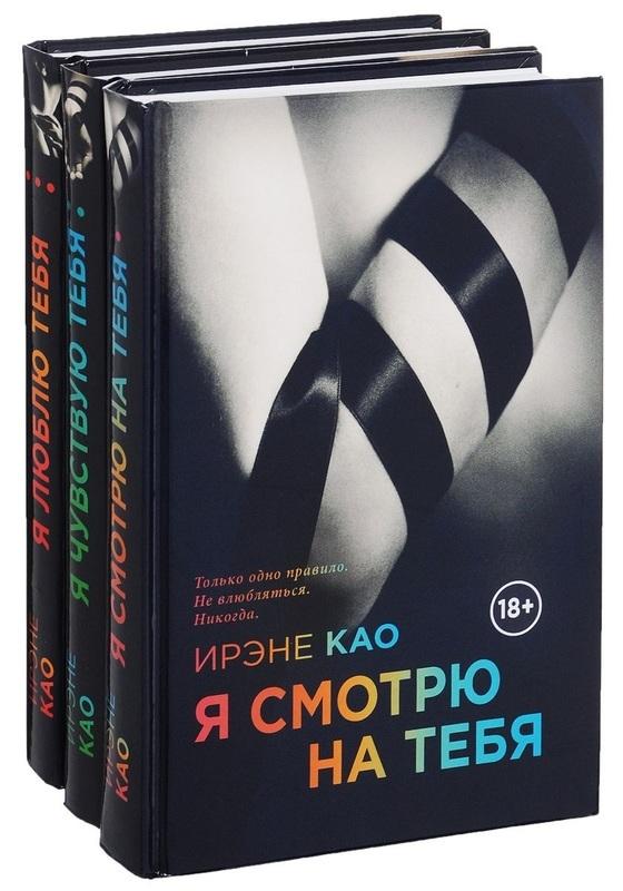 """Купить книгу """"Я смотрю на тебя. Я чувствую тебя. Я люблю тебя (комплект из 3 книг)"""""""
