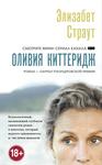 Обложки книг Элизабет Страут