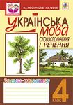 Українська мова. Словосполучення і речення. Зошит-тренажер. 4 клас