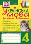 Українська мова. Числівник. Займенник. Зошит-тренажер. 4 клас