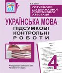 Готуємося до державної підсумкової атестації. Українська мова. Підсумкові контрольні роботи. 4 клас