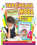 Українська мова. Диференційовані завдання до вправ. 4 клас