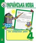 Українська мова. Зошит для контрольних робіт. 4 клас