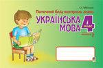 Українська мова. Поточний бліц-контроль знань. 4 клас. Частина 2