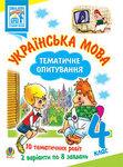 Українська мова. Тематичне опитування. 4 клас. Навчальний посібник