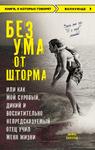 Обложки книг Норман Оллестад