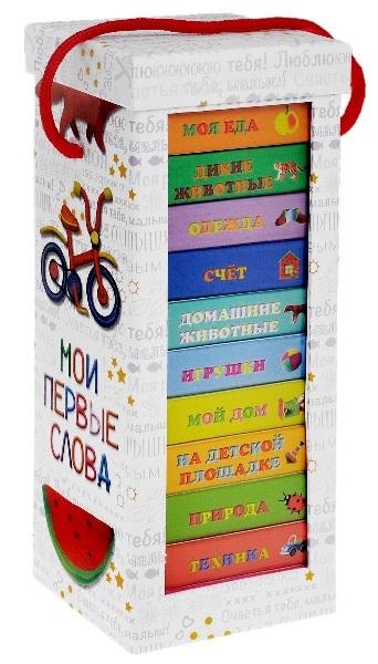 """Купить книгу """"Мои первые слова (комплект из 12 книг)"""""""