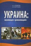 Украина: эволюция 'революций'