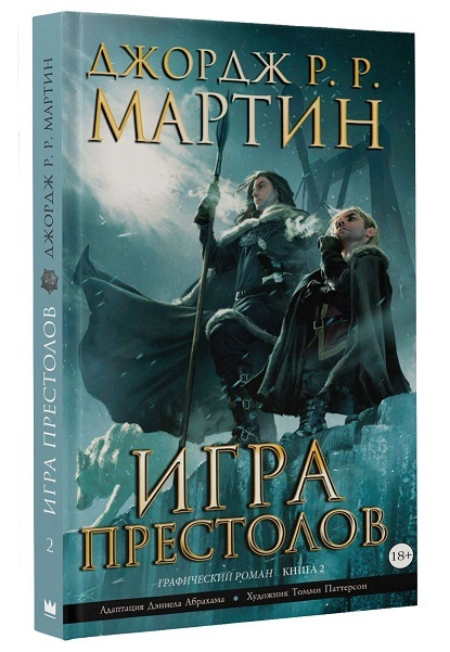 """Купить книгу """"Игра престолов. Книга 2"""""""