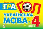 Гол. Українська мова: книга - гра. Для учнів 4 класу