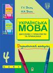 Українська мова. Дієслово у прислів'ях та приказках. Дидактичний матеріал. 4 клас