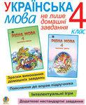 Українська мова. Не лише домашні завдання. 4 клас