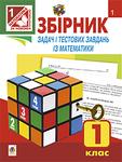 Збірник задач і тестових завдань із математики. 1 клас (за програмою 2012 р.)