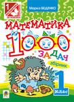 Математика. 1000 задач. 1 клас. Збірник (За програмою 2012 р.)