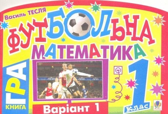 """Купить книгу """"Футбольна математика. Книга-гра. 1 клас. Варіант 1"""""""