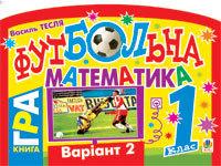 """Купить книгу """"Футбольна математика. Книга-гра. 1 клас. Варіант 2"""""""
