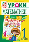 Уроки математики. 1 клас. Посібник для вчителя. (За програмою 2012 р.)
