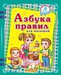 Азбука правил для малышей - купить и читать книгу