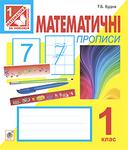 Математичні прописи. 1 клас