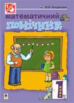 Математичний помічник. 1 клас (За програмою 2012 р.)