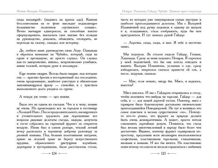 "Купить книгу ""Немцов, Хакамада, Гайдар, Чубайс. Записки пресс-секретаря"""