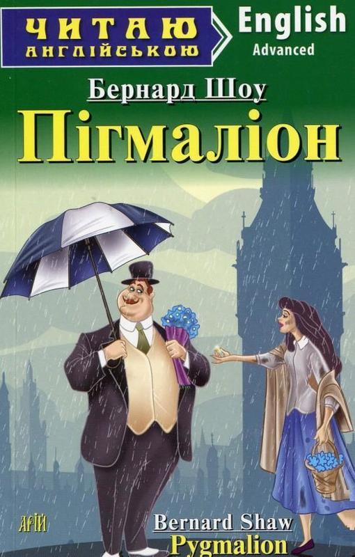 """Купить книгу """"Пігмаліон / Pygmalion"""""""